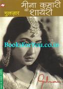 Meena Kumari Ki Shayari (HPB)