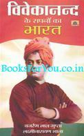 Vivekanand Ke Sapno Ka Bharat
