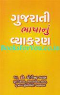 Gujarati Bhashanu Vyakaran
