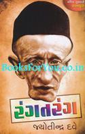 Rangtarang (Prashisht Gujarati Hasyakruti)