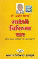 Dr.Ajit Mehta