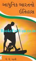 Adhunik Bharatno Itihas