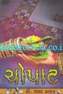Chopat (Gujarati Novel)
