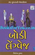 Body Language (Gagarma Sagar Shreni)