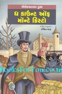 The Count Of Monte Cristo (Gujarati Translation)