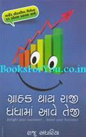 Grahak Thay Raji Dhandhama Aave Teji