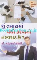 Shu Tamarama Dhandho Karvano Travarat Chhe
