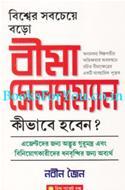 Duniya Ka Sabse Mahan Bima Salesman Kaise Bane (Bengali Edition)