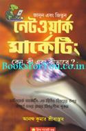 Network Marketing: Kyon, Kya Aur Kaise (Bengali Edition)