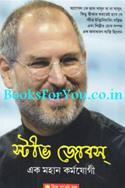 Steve Jobs Ek Mahan Karmayogi (Bengali Edition)