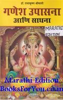 Ganesh Upasana Aani Sadhna