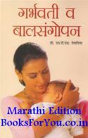 Garbhavati Evam Shishupalan (Marathi Edition)