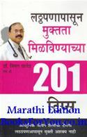 Motape Se Mukti Ke Liye 201 Tips (Marathi Edition)