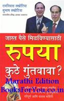 Rupya Kaha Invest Kare (Marathi Edition)