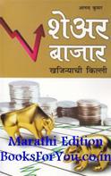 Share Bazaar Khazane Ki Chhabi (Marathi Edition)
