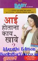 What To Expect Eating Well When You Are Expecting (Marathi Edition)