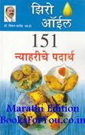Zero Oil 151 Nastey Namkeen (Marathi Edition)