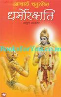 Dharmorakshati