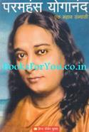 Paramhans Yoganand Ek Mahan Sanyasi