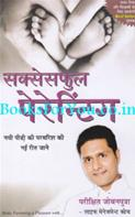Successful Parenting (Hindi Edition)