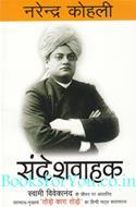 Sandeshvahak (Swami Vivekanand Ke Jeevan Par Adharit)