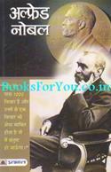 Alfred Nobel (Biography)