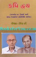 Kavi Dway (Jashwant Desai Ane Hemant Desaina Pratinidhi Sonnet)