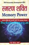 Smaran Shakti (Memory Power)