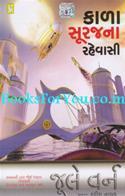 Kala Surajna Rahevasi (Gujarati Translation Of Black Diamonds)