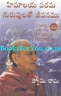Living With The Himalayan Masters (Telugu Edition)