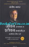 Jeevan Unnayan Ke Eleven Commandments (Hindi Translation Of Eleven Commandments Of Life Maximization)