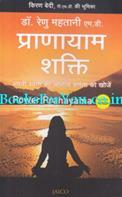 Pranayam Shakti (HIndi Translation Of Power Pranayam)