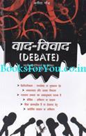 Vaad Vivad (Debate)