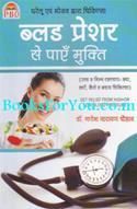 Blood Pressure Se Mukti Paye (Gharelu Evam Bhojan Dwara Chikitsa)