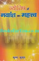 Jyotish Mein Navansh Ka Mahatva