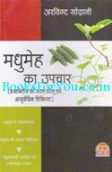 Madhumeh Ka Upchar (Diabetes Ki Saral Gharelu Evam Ayurvedic Chikitsa)