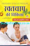 Raktchap Ki Chikitsa (Treatment Of Blood Pressure)
