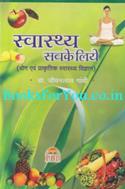 Swasthya Sabke Liye (Yog Evam Prakrutik Swasthya Vigyan)