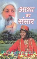 Asha Ka Sansar