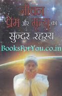 Jivan Prem Aur Mrutyu Ka Sundar Rahasya