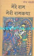 Mere Ram Meri Ramkatha