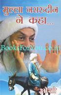Mulla Naseruddin Ne Kaha