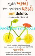 Khuline Khao Chhata Pan Vajan Ghatado (Gujarati Translation of Eat Delete)