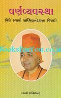 Varnavyavastha Vishe Swami Sachchidanandjina Vicharo