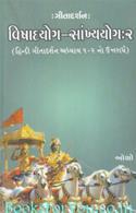 Gitadarshan:Vishadyog Sankhyayog (Part 2)