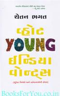 What Young India Wants (Gujarati Translation)