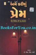 Ame Karishu Prem (Prem Vishena Sher Nu Sankalan)
