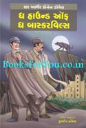 The Hound Of The Baskervilles (Gujarati Translation)