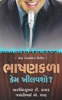 Bhashan Kala Kem Khilavsho