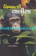 Chimpanzi Chalisa